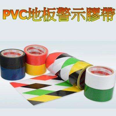 5Cgo【批發】會員有優惠520543428241 黑黃綠紅白藍色施工地板貼布警示膠帶PVC斑馬線牆面膠帶耐磨警告安全膠