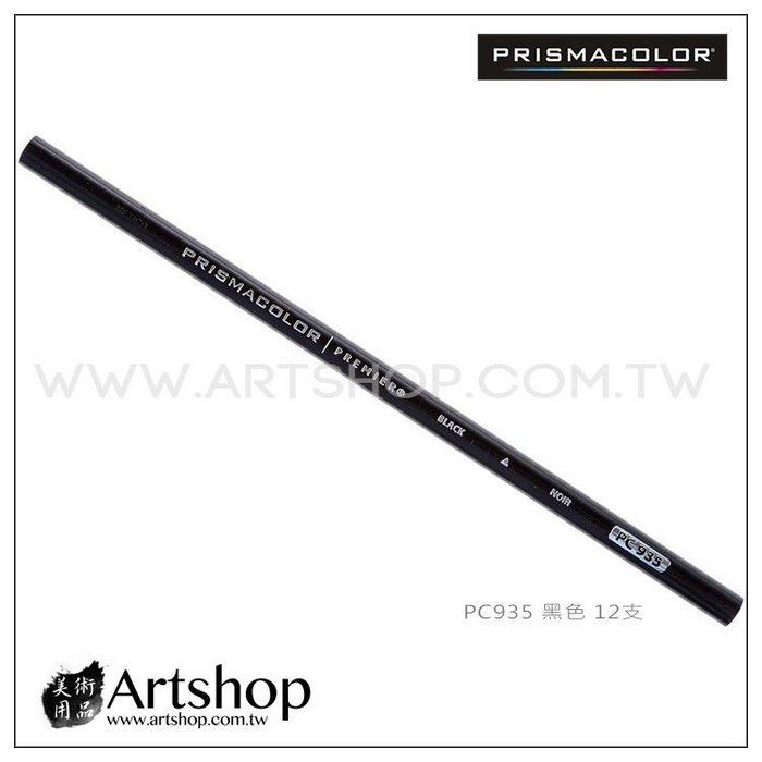 【Artshop美術用品】美國 PRISMACOLOR 頂級油性色鉛筆 (PC935) 黑色 12支/打
