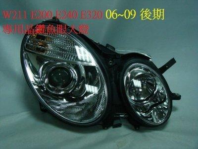 新店【阿勇的 店】W211 E系列 E200 E240 E320 06~09 後期專用 晶鑽魚眼大燈 W211 大燈