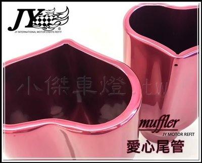 ╣小傑車燈精品╠ 小愛心樣式 排氣管限量芭比亮粉紅 尾管尾飾管-適用Toyota Corolla Altis Vios