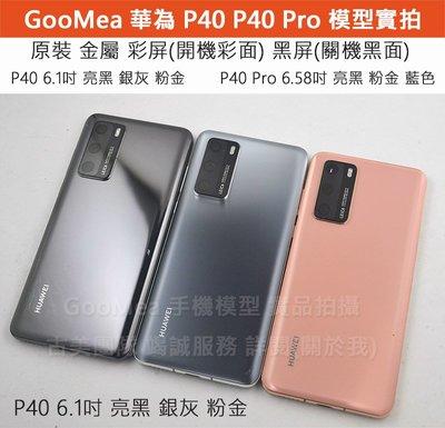 GooMea模型 原裝 金屬 彩屏Huawei 華為 P40 6.1吋展示Dummy樣品包膜假機道具沒收玩具摔機拍戲