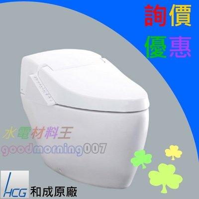 ☆水電材料王☆ HCG 和成 智慧型超級馬桶 AFC280G 原廠公司貨 原廠保固