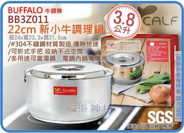 =海神坊=BB3Z011 CALF 22cm 新小牛調理鍋 湯鍋 料理鍋 魯鍋 提鍋 #304不鏽鋼 附蓋 3.8L