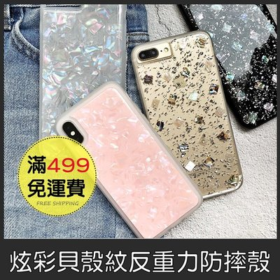 GS.Shop 防摔殼 反重力吸附 貝殼保護套 iPhone X/6/6S/7/8 Plus 透明殼 保護殼 止滑手機殼