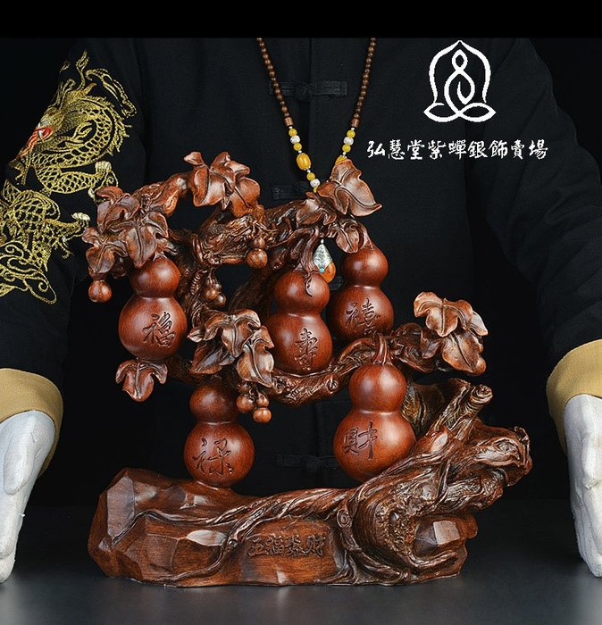 【弘慧堂】 五福招材葫蘆擺件新中式家居裝飾品 客廳酒櫃玄關裝飾品橋遷禮物(32公分價格)
