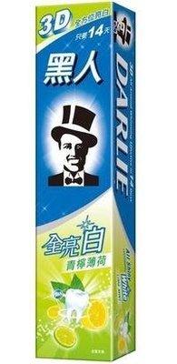 『牙膏』DARLIE黑人牙膏 14天亮白 全亮白 清檸薄荷 PRO-LITE 140g