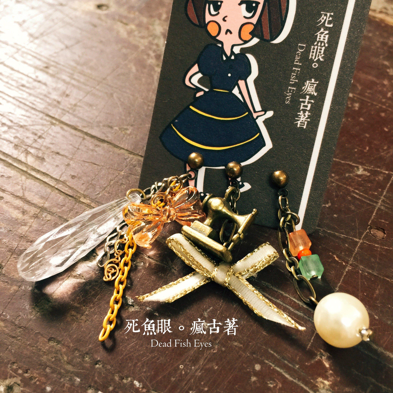 ◎【死魚眼・瘋古著】◎復古森林系VINTAGE日本二手古著-可愛針車垂墜式多變化耳環