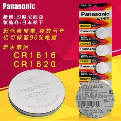 松下 CR1620 CR1616 CR1220 鋰電池 鈕扣電池 [LifeShopping]