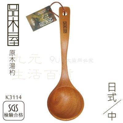【九元生活百貨】9uLife K3114 日式原木湯杓/中 菜匙 木湯匙 木湯勺 原木餐具