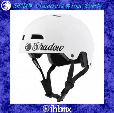 [I.H BMX] SHADOW CLASSIC 安全帽 光澤白色 有小朋友專用SIZES 特技腳踏車場地車表演車特技車土坡車