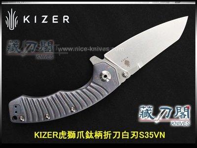 《藏刀閣》KIZER-虎獅爪鈦柄折刀