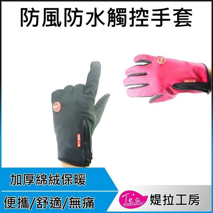 雙面防水 熱銷歐美 觸控防水手套 防風手套 機車手套 加絨手套 保暖手套 防寒手套 單車手套
