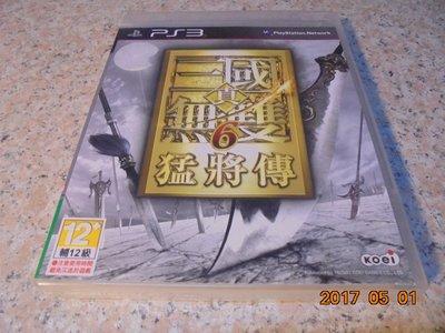 PS3 真三國無雙6-猛將傳 中文版 直購價600元 桃園《蝦米小鋪》