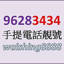 靚手提機電話幸運號碼 NUMBER ABC MOBILE 4G本地話音通話數據儲值卡咭 96283434 售價$2500