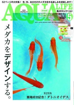 小郭水族-日本雜誌【AQUA LIFE 2018 5月號】水族書籍