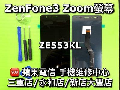 永和/三重【螢幕維修】 ASUS Zenfone3 Zoom 液晶螢幕總成 ZE553KL 換螢幕