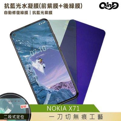 【愛瘋潮】QinD NOKIA X71 抗藍光水凝膜(前紫膜+後綠膜) 保護貼 保護膜