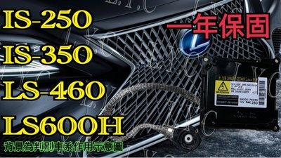 新-LEXUS 凌志 HID 大燈穩壓器 大燈安定器 IS250 IS350 LS460 LS600H