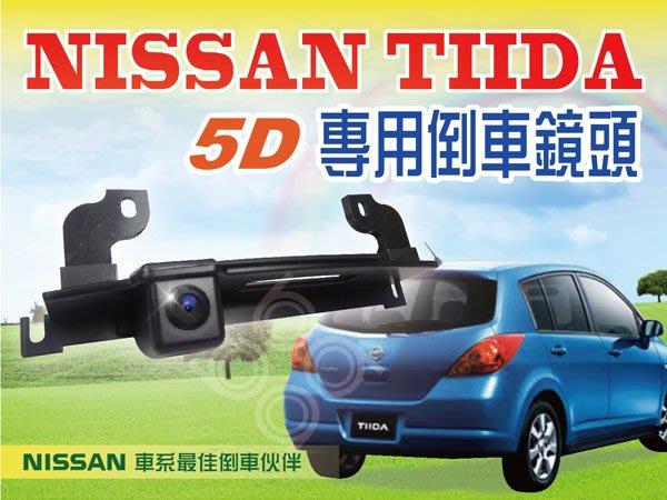 【NISSAN】TIIDA 5D專用倒車鏡頭.九九汽車音響.公司貨一年保固.全台各店均可安裝