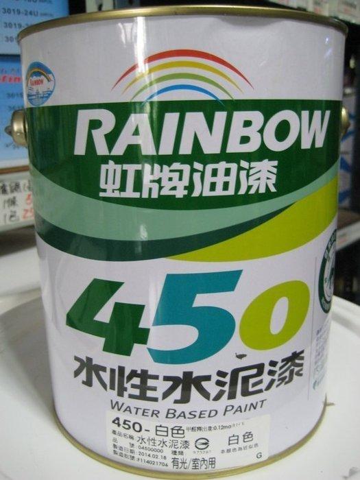 【振通油漆公司】虹牌 450 有光 亮光 水泥漆 白色 居家粉刷 DIY (一加侖 3.785公升) 加侖裝6加內運費均