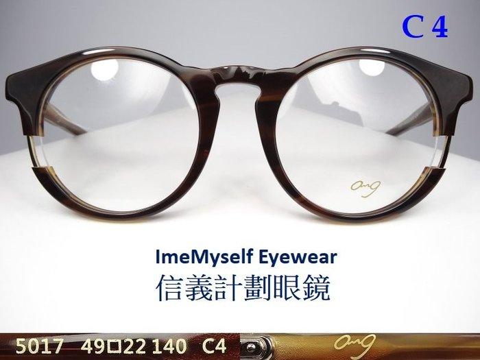 【信義計劃】OMG 5017 手工眼鏡 簍空 圓框 膠框 亞洲版高鼻墊眼鏡可配 近視 老花 抗藍光濾藍光 全視線 變色鏡