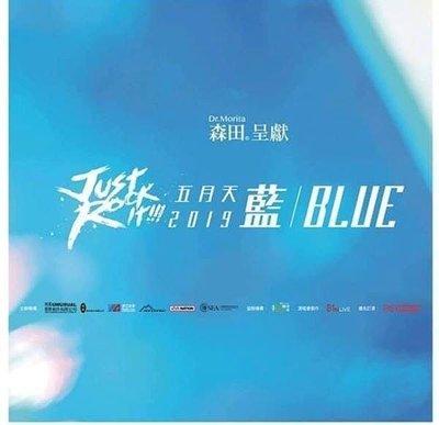 五月天 演唱會 Blue 2019