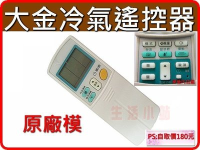 【現貨速寄 】大金冷氣遙控器ARC-433A22.ARC-433A21..ARC-433A1.ARC-433A58大金變頻冷氣遙控器