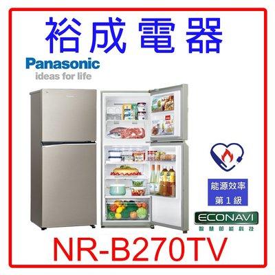 【裕成電器‧電洽甜甜價】國際牌變頻268L鋼板雙門冰箱NR-B270TV另售R2302N GR-A25TS