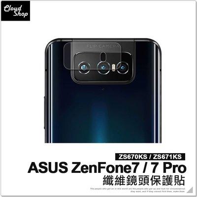 ASUS ZenFone 7 Pro ZS670KS ZS671KS  纖維鏡頭貼 手機鏡頭 保護貼 保護膜