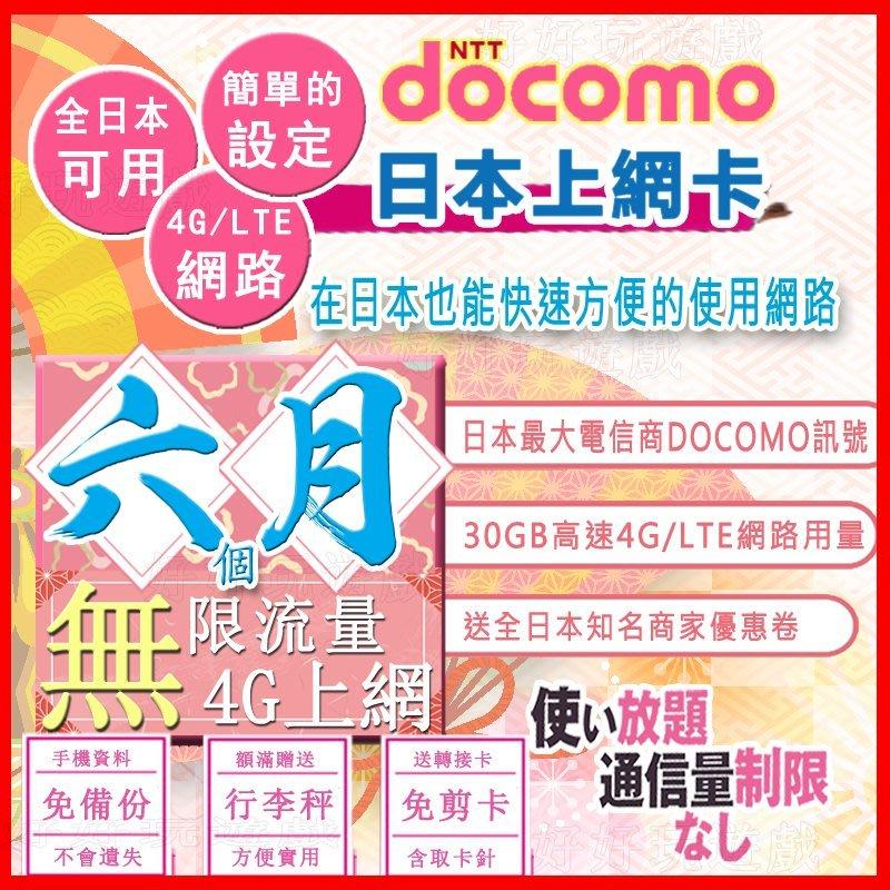 [日本好好玩]半年 6個月 日本上網卡 30GB高速用量 4G 吃到飽 送行李秤 DOCOMO sim卡 日本 網卡