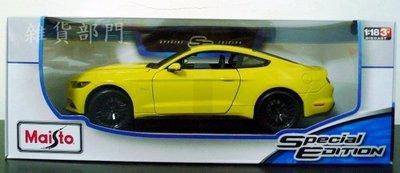 *雜貨部門*超跑 跑車 骨董車 模型車 1/ 18 Maisto 2015 福特 野馬 GT 黃 特價791元起標就賣一 新北市