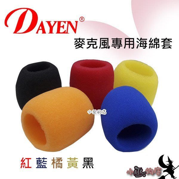 「小巫的店」實體店面*Dayen麥克風專用海綿套~保護你ㄉ麥克風!厚的,有5個顏色可挑