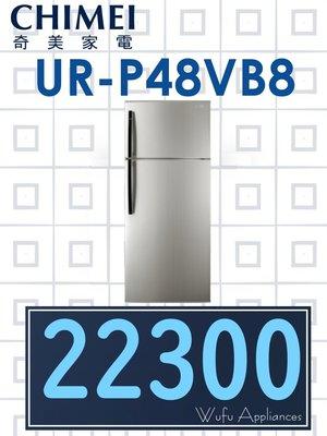 【網路3C館】奇美原廠經銷【來電批發價22300】CHIMEI 奇美485公升 兩門變頻冰箱 電冰箱UR-P48VB8