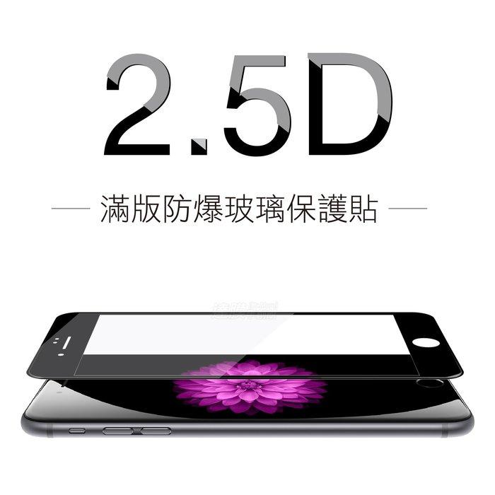 EverDry系列|iPhone 7 專用 EyeScreen 9H 2.5D滿版防爆強化玻璃保護貼可搭犀牛盾殼不推擠