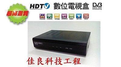 【佳良科技工程】台南數位機上盒 數位天線HDTV 1080i可錄式數位機上盒 [台灣製]