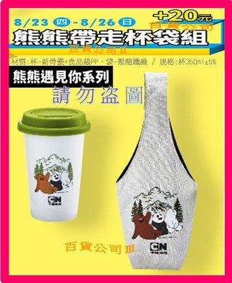 百貨公司【高雄可面交】熊熊帶走杯袋組 手提杯套咖啡陶瓷馬克杯提袋 環保飲料  熊熊遇見你夢時代來店禮