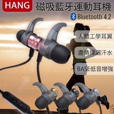 ?辛巴? HANG W8 磁吸 藍芽 運動耳機 通話 音樂耳機 線控耳機 A2DP 防汗水 金屬磁吸耳機 磁吸開關 新北市