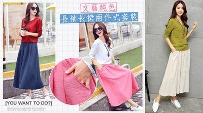 女裝 長袖長裙 兩件式套裝 棉麻  洋裝   寬鬆  透氣 舒適 顯瘦 亞麻 文藝 純色 二件式