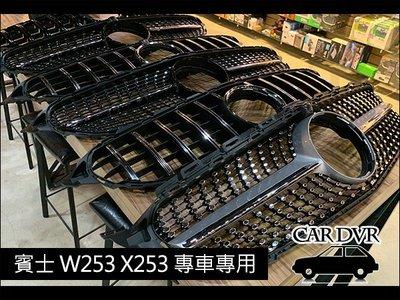 賓士 GLC W253 X253 專車專用 滿天星 GT 水箱罩