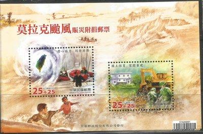 [阿貝]慈006 莫拉克颱風--賑災附捐郵票小全張