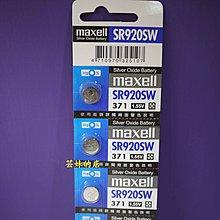 ~*芸妹的店*~日本原裝鋰鈕電池Maxell SR920SW 371