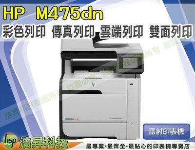 【含稅免運+送A4紙80磅一包】HP LaserJet Pro 400 M475DN 彩色雷射複合機