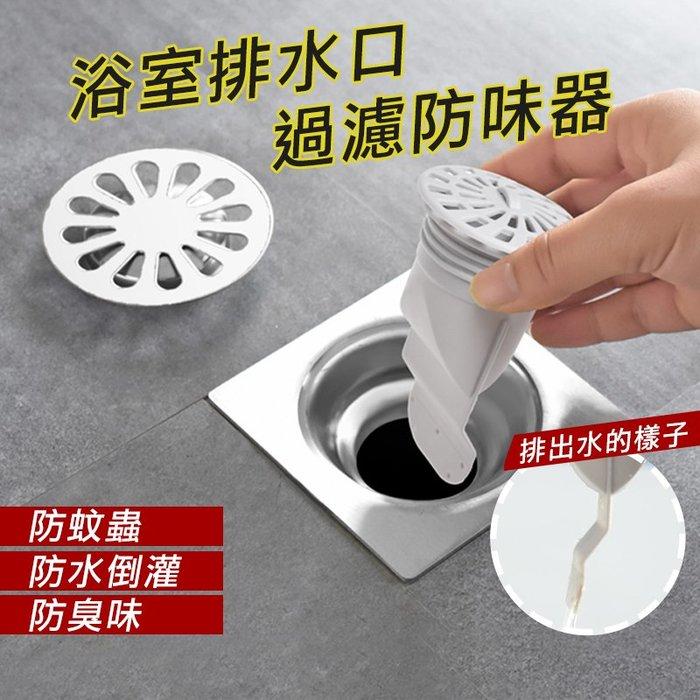 *夢尼* 排水口過濾防味器 排水過濾髒汙 除臭器 除異味【O3A119】現貨