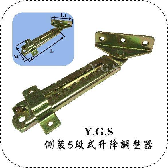 Y.G.S~收納五金系列~側裝5段式升降調整器 (含稅)