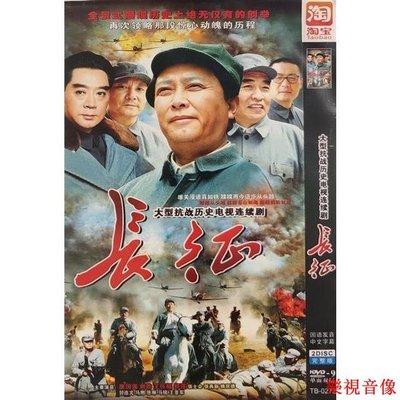 【樂視音像】【長征】唐國強,劉勁,王伍福,陳道明碟片DVD 精美盒裝