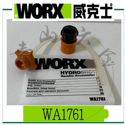 『青山六金』現貨含稅 WORX 威克士 WA1761 水瓶用抽水接駁 WG629 WG630 清洗機專用 接頭 清洗機