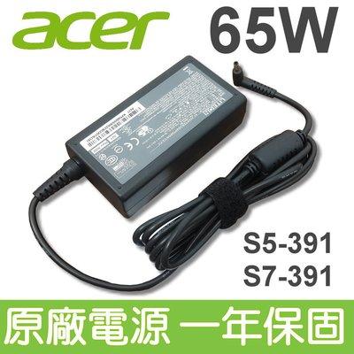 Acer 變壓器 原廠 -宏碁19V,3.42A,65W,V3-371,V3-372,V3-372T,R7-371T