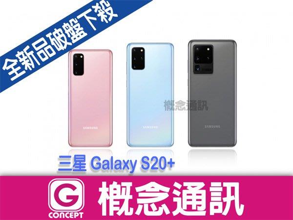 比價王x 概念通訊-新竹概念→三星Galaxy S20+ 12G/128G 6.7吋【搭門號、高價回收中古機】
