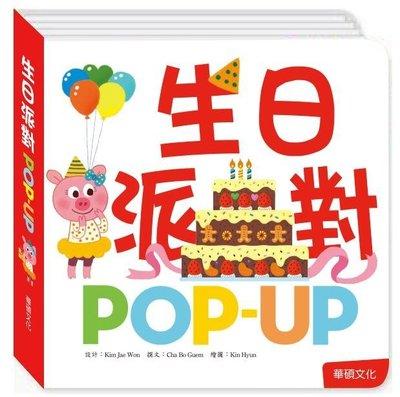 【小幫手2館】華碩文化 pop-up 趣味認知立體書 - Pop up.3生日派對