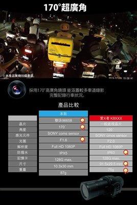 【超霸】愛國者B1w 聯詠96658 SONY感光元件1080P 高畫質 防水型 機車行車記錄器